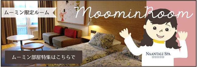 moomin hotel