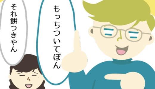「あっちむいてほい」がなかなか言えなくて【日本語勉強中】