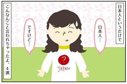 外国から見た日本人!世界の人はこんなイメージを持っている4選!
