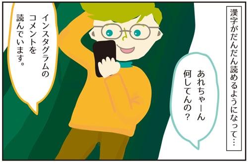 その回答おしい!漢字あてゲーム