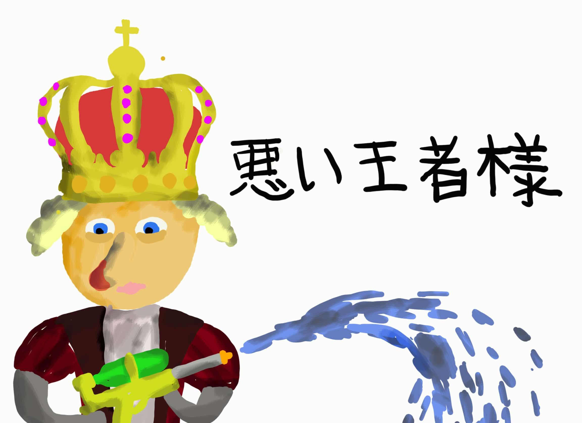 あれちゃんが昔話をつくったよ!!「悪い王者様」の始まり…はじまり
