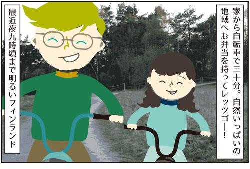 トゥルクで白夜のピクニック!フィンランドの春の楽しみ方をご紹介!