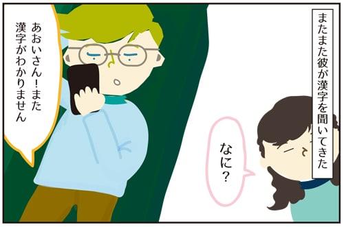 アレ氏の漢字の読み間違いにじわじわ