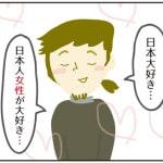 日本好きおたく