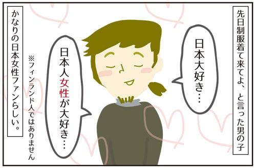 日本人が大好きな謎の男がまたやってきた