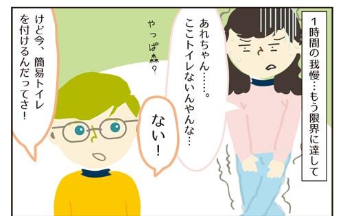 フィンランドの森!トイレをどうしよう事件【夏至祭2話】