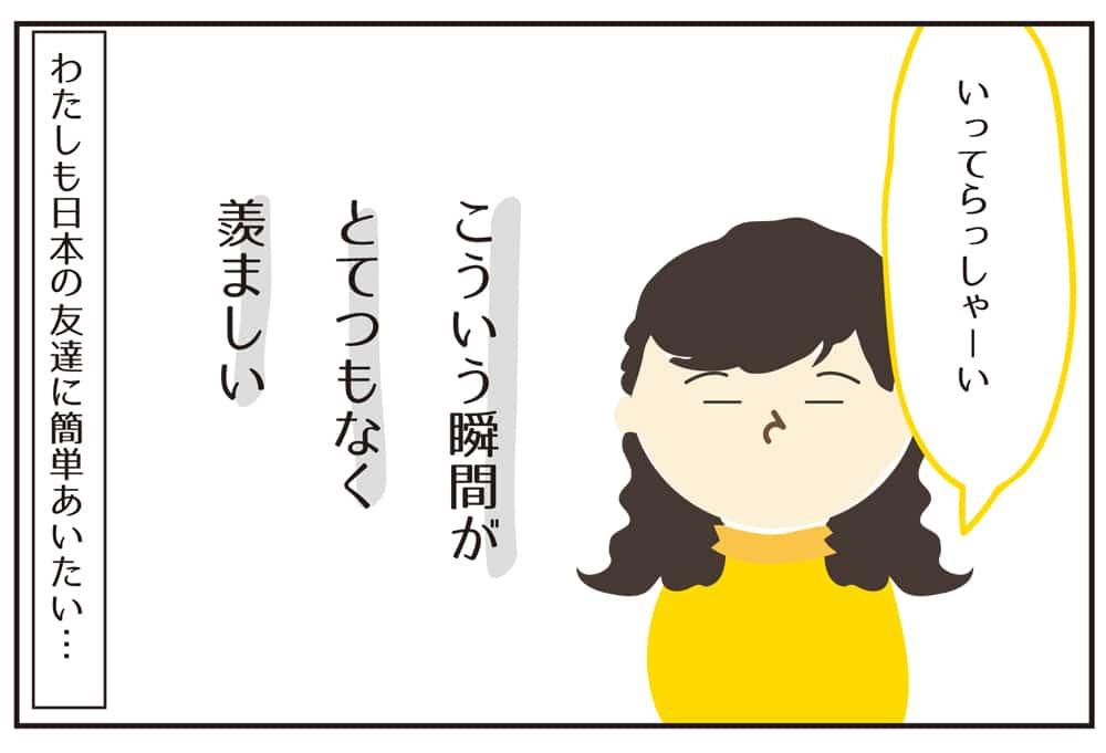 ずるい漫画