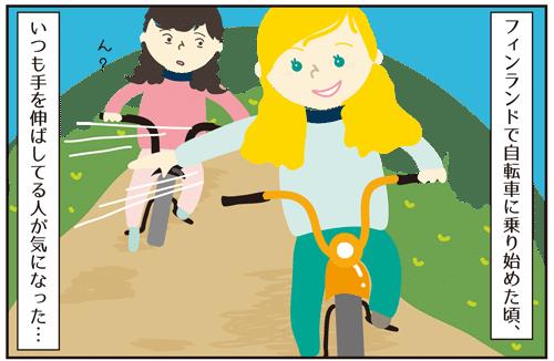フィンランド人自転車