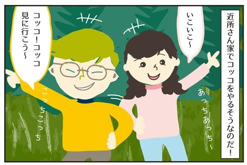夏至祭物語最終話!