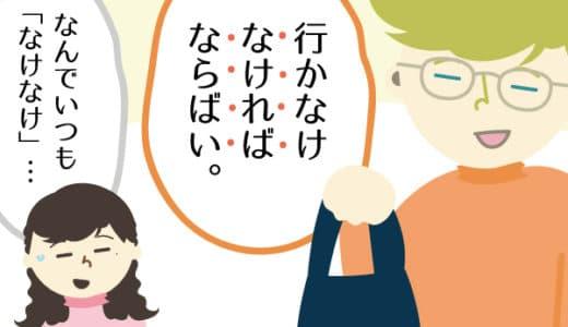 大阪弁がめちゃめちゃ役に立った時。
