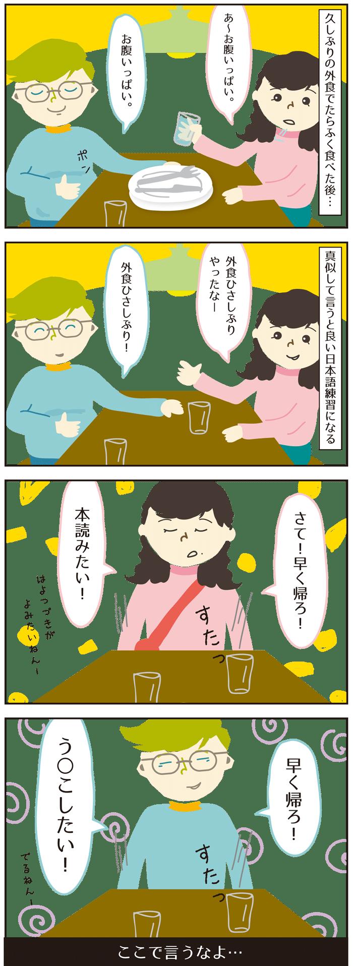 日本語真似3