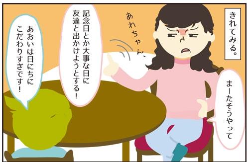 初の結婚記念日に喧嘩勃発【最終話】