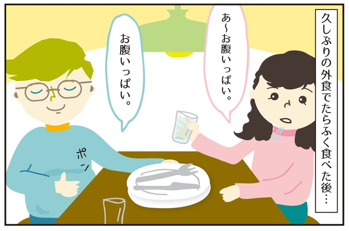 日本語は真似して覚えるのが良いと思っていたら…【日本語珍事件】