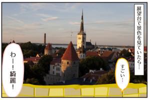 estonia trip
