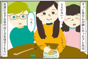 お茶大好き外国人