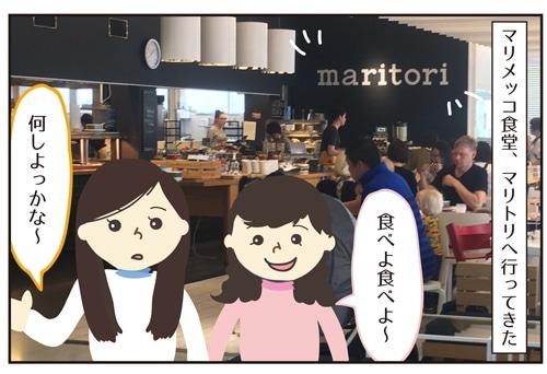 【マリメッコ社員食堂】マリメッコ本社maritroriでランチしよう!
