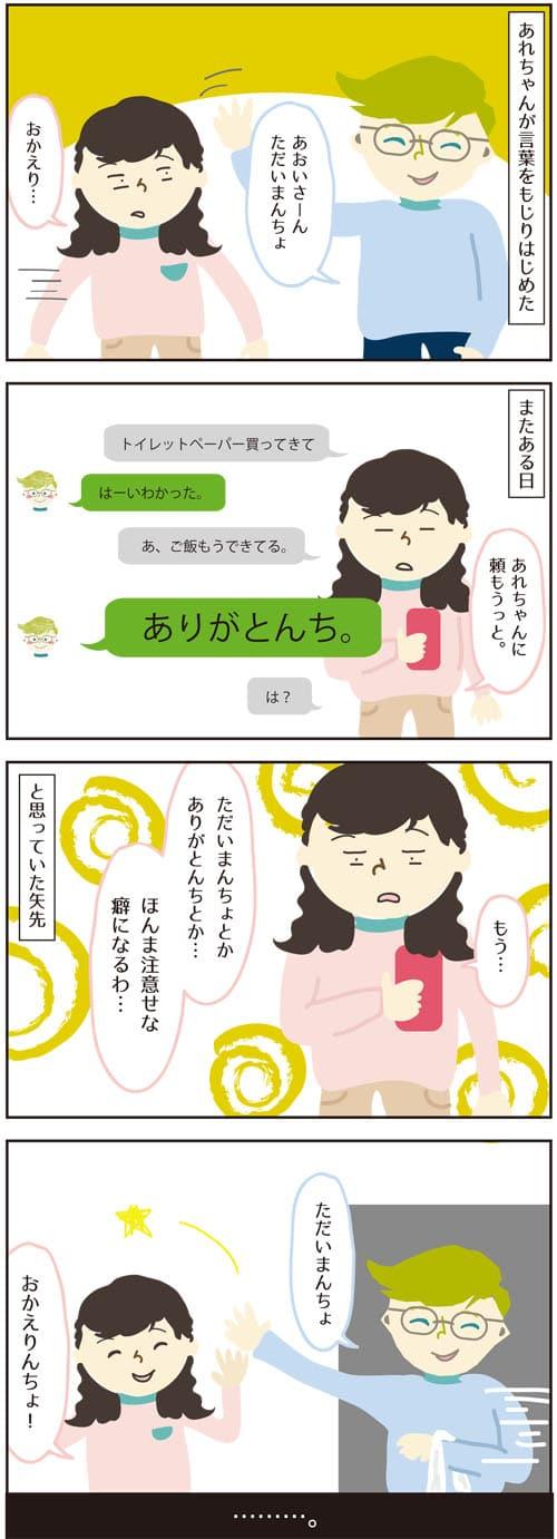 日本語もじる