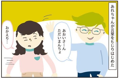 日本語に慣れてきたから?あれちゃんが変な語尾をつけだした!!