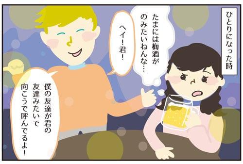 居酒屋でお酒を飲むのが主流の日本。フィンランド人はどうやって夜を楽しんでいる?