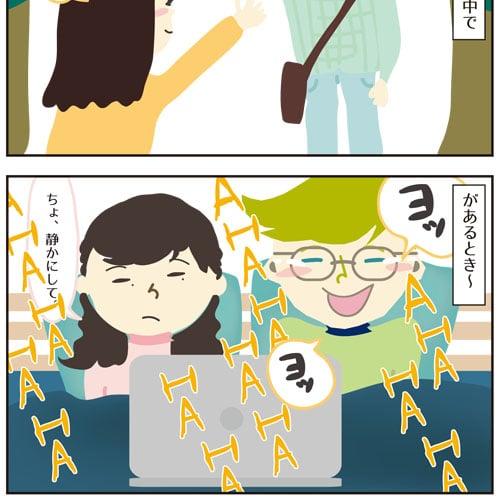 そこがツボ?!アレ氏がハマった日本語。