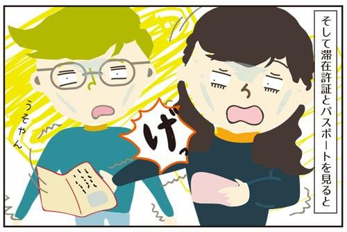 海外で恋しくなる関西人の反応