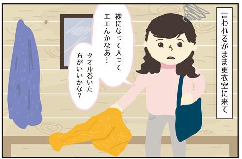お義母さんと裸でサウナへ!お風呂よりもちょっと恥ずかしい瞬間?!