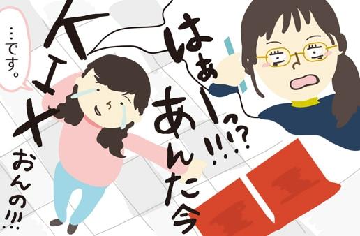 【伊丹空港へ行けない私がとった行動は!?】国際結婚に至るまで(日本編)第3話