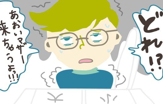 【日本のトイレがハイテクすぎてパニックに!!】国際結婚に至るまで(日本編)第5話