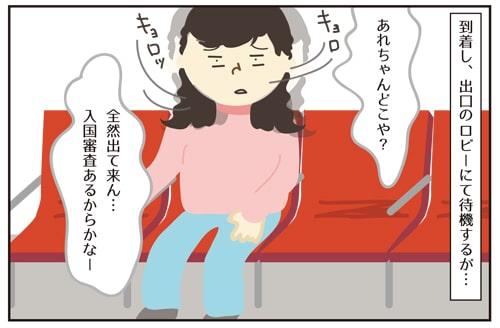 【空港で待ち合わせのはずが…まさかの大失敗!?】国際結婚に至るまで(日本編)第2話