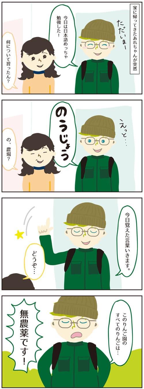 マニアックな日本語