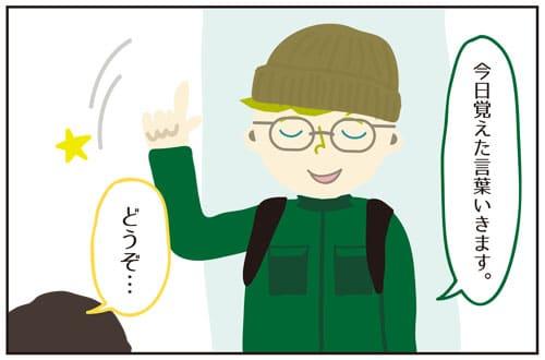 今日は何を覚えたって?!ちょいとブレてる日本語学習