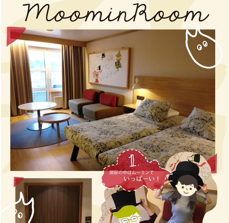 ムーミンのお部屋でお泊り!限定ムーミンルームを持つ、ナーンタリスパホテルの魅力②