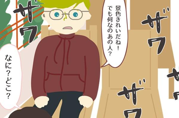 【京都のぶらり旅も行ってきました】国際結婚に至るまで(日本編)第10話