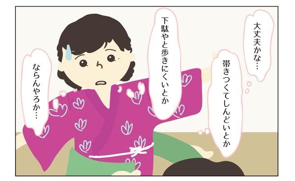 【お初!お着物を来て京都撮影に行ったの巻】国際結婚に至るまで(日本編)第11話