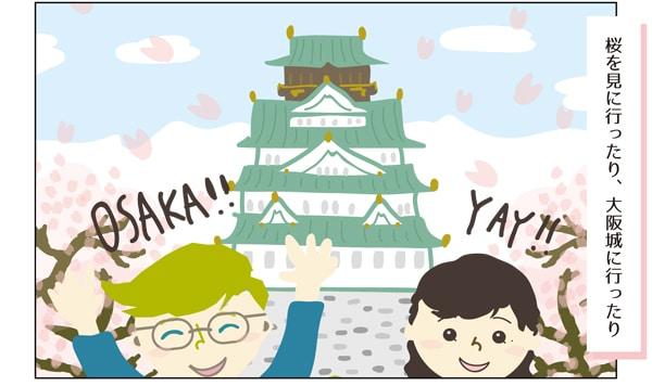 【大阪観光中に起きた超レアなできごと】国際結婚に至るまで(日本編)第8話
