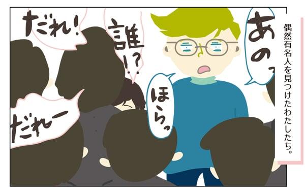 【大阪で出会ってしまった有名人】国際結婚に至るまで(日本編)第9話