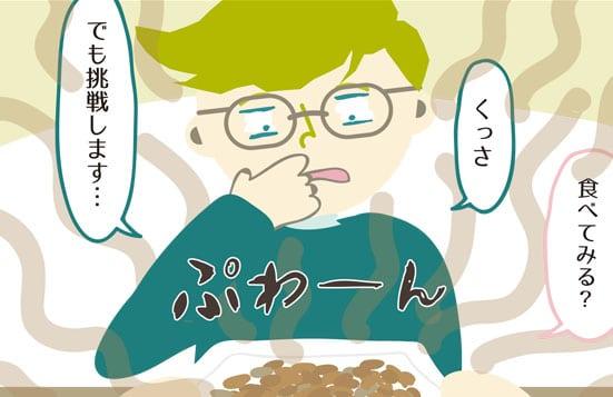 念願の納豆!残念な納豆?