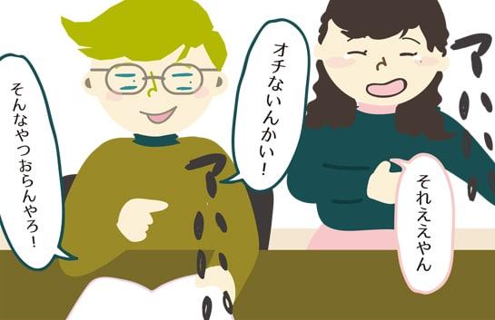 めっちゃ使える関西弁の教科書!外国人のため&関西人のためにおすすめ