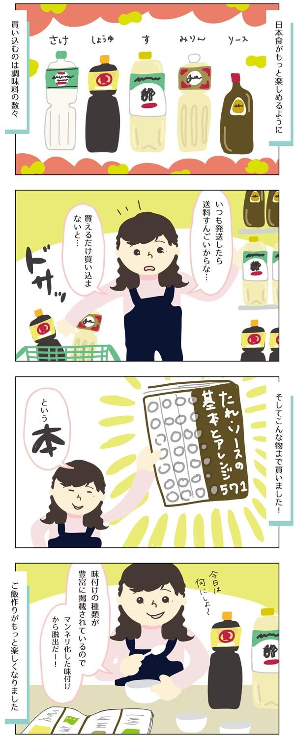 海外で日本食