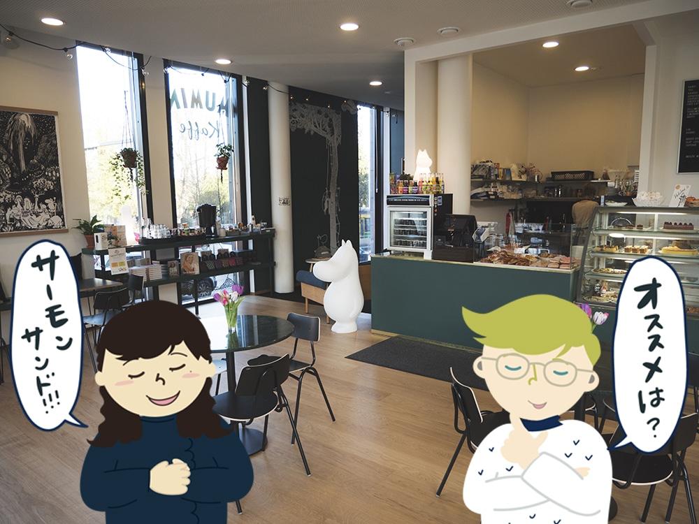 【2019最新】閉店情報追加!ヘルシンキのムーミンカフェ現在オープンしているのはどこ?