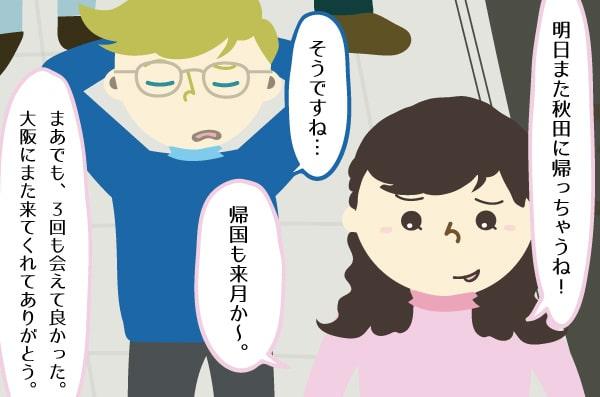 【聞きたい、大事なことがあるようで。】国際結婚に至るまで(日本編)第22話