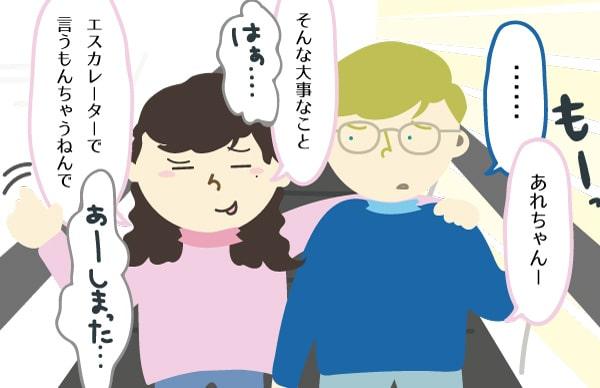 【プロポーズ。】国際結婚に至るまで(日本編)第24話