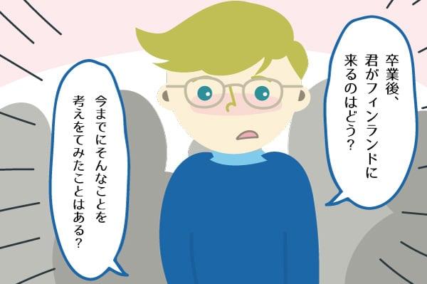【フィンランドへ来て!突然の告白?!】国際結婚に至るまで(日本編)第23話