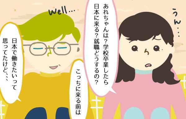 【彼は、本音を話してくれた】国際結婚に至るまで(日本編)第20話