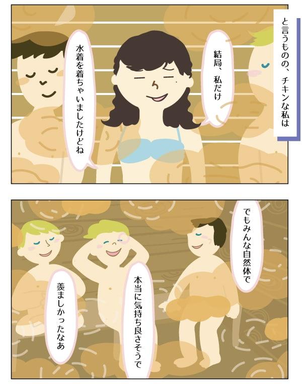 混浴サウナ