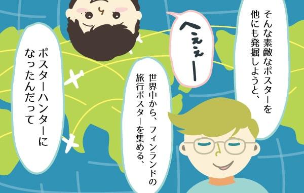 【フィンランド独立100周年記念COME TO FINLANDポスター展】がいよいよ渋谷にやってくる!