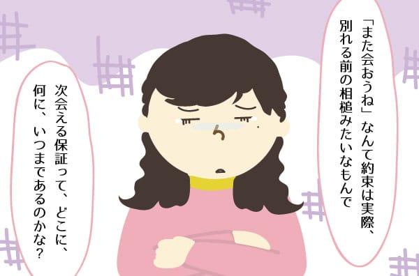 【またお別れの時。遠距離恋愛は辛いよ】国際結婚に至るまで(日本編)第14話
