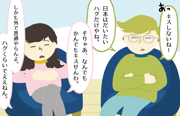 外国人夫が言った、日本人のここが気になる