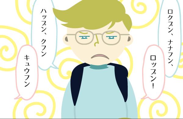 日本語で数を数えるのは難しい?!