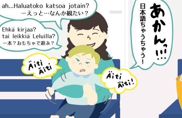ああ、フィンランド語よ!!子供に絵本を読むことさえ難関だ、、、